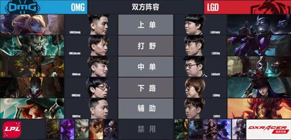 【战报】真正的有来有回!LGD最终战胜OMG获得胜利